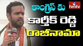 Sabitha Indrareddy Son Karthik Reddy Resign From Congress Party  | hmtv