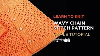 Wavy Chain Stitch Pattern  - My Creative Lounge