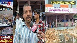 నిజామాబాద్ బస్టాండ్లో ప్రయాణికులకు ఇక్కట్లు..! | Nizamabad