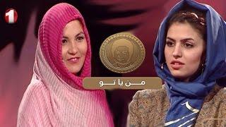 Man Ya Tu With Nargiss Yousfi