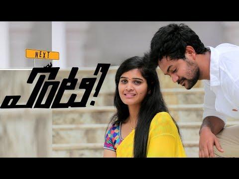 Next Enti ll Telugu Short Film 2017 ll Directed by Vavilala Phani Srikanth