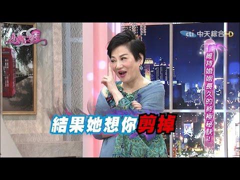 2016.09.16SS小燕之夜完整版 婚姻長久,容易不容易?