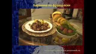 рецепт баранина по французски
