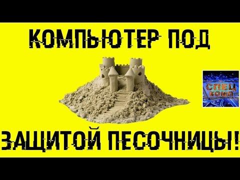 Безопасный запуск программ. Программа песочница Sandboxie