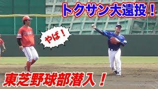 ノンプロ最強レベル…東芝野球部に潜入!ガチノックでトクサンがNPB注目選手を魅了する!