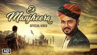 Ek Manjheera | Swaroop Khan | Latest Hindi Song 2018
