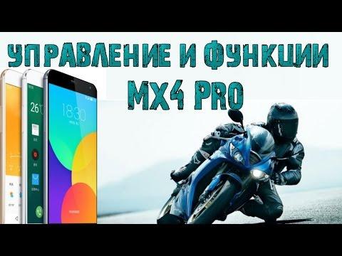 Meizu MX4 Pro: сканер пальца, новые функции, жесты, управление, камера, тесты, (review)
