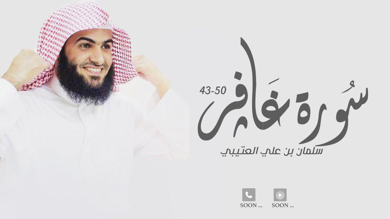 Beautiful Recitation of Quran | Salman Al Utaybi
