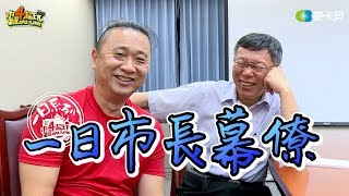 """""""One Day Series Ep.69"""" - A Day in the Life of Mayor Advisors feat. Ko Wen-je"""
