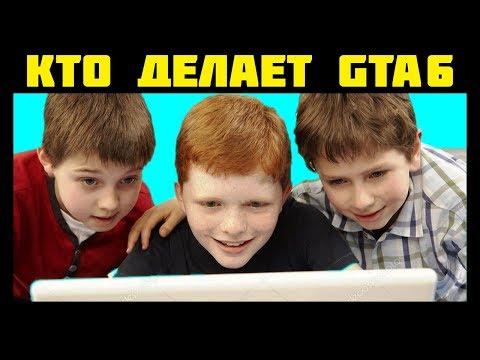 ШКОЛЬНИКИ ДЕЛАЮТ GTA 6