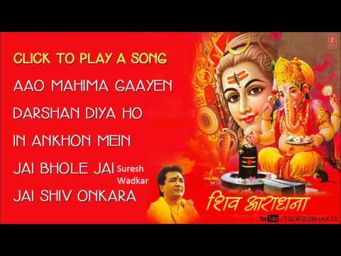 Shiv Aaradhana Top Shiv Bhajans By Anuradha Paudwal I Shiv Aaradhana Vol. 1 Audio Songs Juke Box video