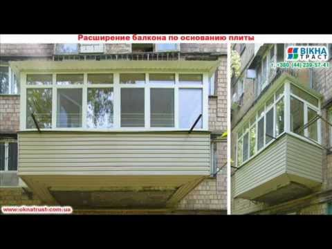 Вынос балкона по полу и по подоконнику на tubethe.com.