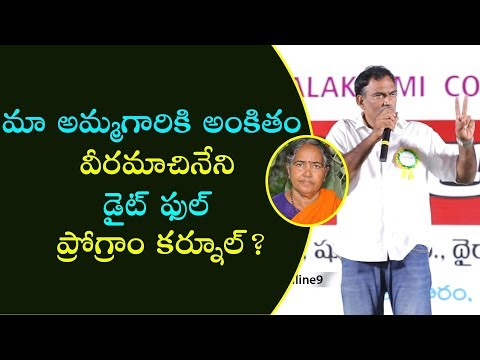 Veeramachaneni Dedicated this Program to his Mother | VRK Diet Plan | Telugu Tv Online
