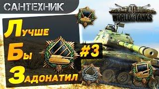 ЛБЗ от Сантехника: Выпуск 3 ~World of Tanks (wot)