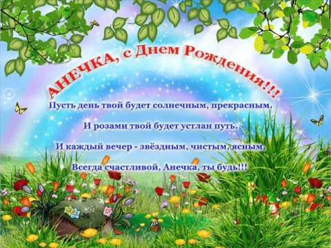Поздравление открытка с днем рождения для анны 61