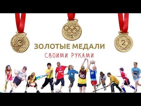 Как сделать медаль на юбилей