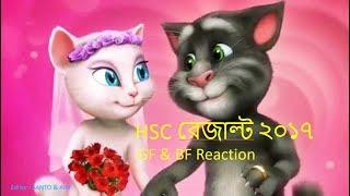 Bangla Talking tom Hsc result Reaction | বাংলা টকিং টম ২০১৭ । রেজাল্ট ফ্যাক্ট । (ফানি ভিডিও)