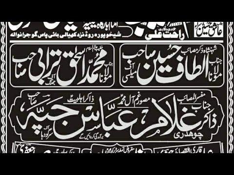 26 Safar 2019 Live Majlis e Aza ilyas Colony Gujranwala (NaqiNetwork Live.)