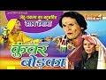 Kunwar Bodaka   Jethu   Pakla  Superhit Chhattisgarhi Movie   Stage Show