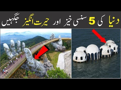 05 Most Amazing Places That Can Excite Everyone    Urdu/Hindi