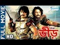 Veer (HD) - Superhit Bengali Movie - Prasanth - Dubbed Bengali Movie