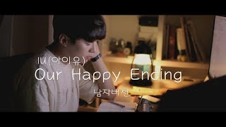 IU(아이유) - Our Happy Ending (호텔델루나OST) 남자버전 cover