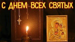 День всех святых поздравления в прозе