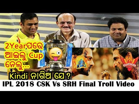 IPL 2018 CSK Vs SRH Final Troll Video New IPL Troll Videos CSK Won IPL 2018 Troll Video