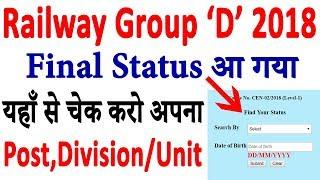 Railway Group D 2018 | Railway Group D 2018 Final Status Out - Check Your Post / Division / Unit