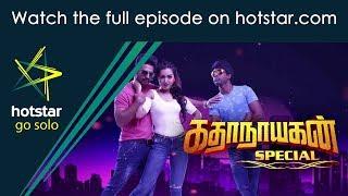 Vinayaka Chathurthi Special | Katha Nayagan Special