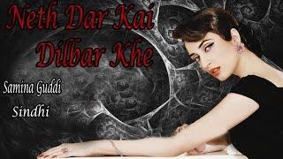 Samina Guddi - Neth Dar Kai Dilbar Khe