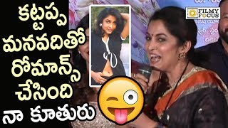 Ramya Krishnan Funny Speech @Party Movie Teaser Launch