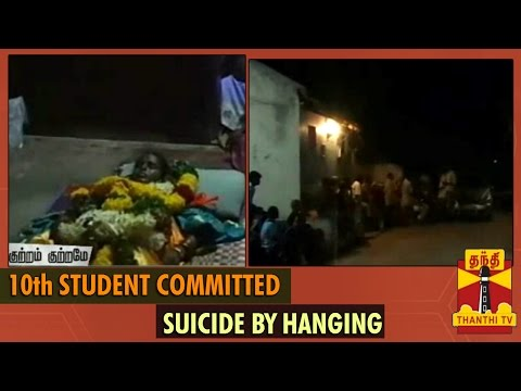 10th Student Committed Suicide By Hanging Due To Sex Torture - Thanthi TV