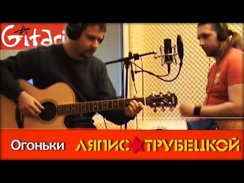 Ляпис Трубецкой - Огоньки (аккорды, GTP-табы, Gitarin.Ru)