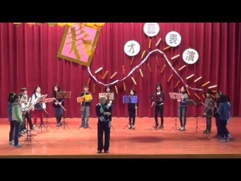 104年1月23日東華附小期末表演~童星樂團長笛團:《袋鼠》、《火狐狸》 - YouTube