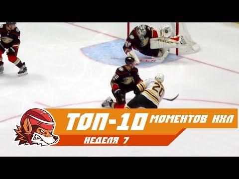Чудо-проход Панарина, шедевр Мюррея и акробат Гибсон: топ-10 моментов 7-ой недели НХЛ