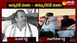 Komatireddy Brothers Different Comments on Congress Party - Watch Exclusive