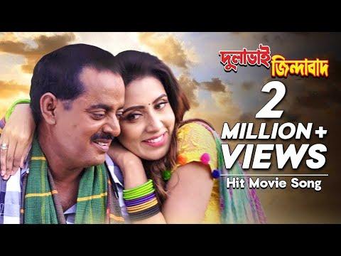 Dulabhai Jindabad   Bangla Movie Song   Dulabhai Jindabad   Dipjol   Moushumi   Bappy   Mim thumbnail