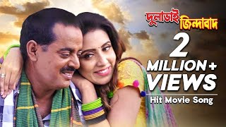 Dulabhai Jindabad | Bangla Movie Song | Dulabhai Jindabad | Dipjol | Moushumi | Bappy | Mim