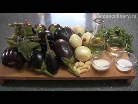 Баклажаны в маринаде - Рецепт Бабушки Эммы