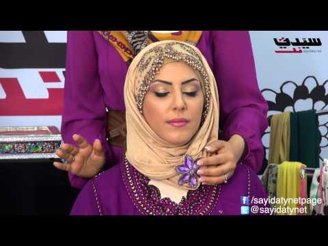 تعلمي طريقة لف حجاب السهرة
