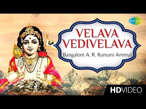 Velava Vedivelava   வேலவா   Tamil Devotional Video   Bangalore A. R. Ramani Ammal   Murugan Songs