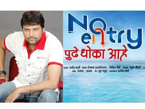 Ankush Chaudhari Directs And Acts In No Entry Pudhe Dhoka Aahe...