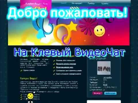 СпайЧат - клёвый видеочат. (spychat.ru) SpyChat