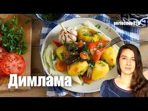 Димлама (домляма, дымдама) -  тушёные овощи по-узбекски