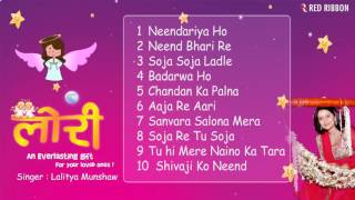 Lori (Lullaby) for Babies to go to sleep| Lalitya Munshaw | Audio Jukebox | Hind Lullabies