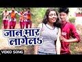 HD जान मार लागेला - Chadheli Jawani - Akhilesh Raj - Bhojpuri Hot Songs - Lokgeet 2017