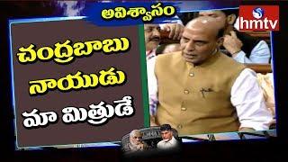 చంద్రబాబు నాయుడు మా మిత్రుడే - Rajnath Singh | No Confidence Motion | Lok Sabha 2018 |hmtv