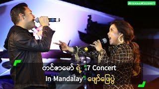 """တင္ဇာေမာ္ ရဲ့ """"7 Concert In Mandalay"""" ေဖ်ာ္ေျဖပြဲ ျမင္ကြင္း"""