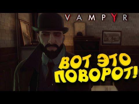 ВОТ ЭТО ПОВОРОТ! - ТЕПЕРЬ Я ПОНЯЛ! - Vampyr #2